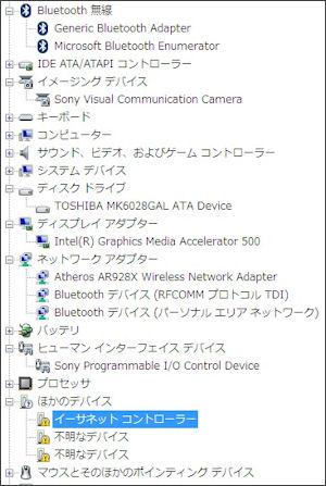 VAIO type P Windows7