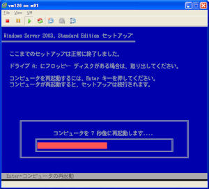 VMware ESXi Windows Server 2003 ゲストOS インストール